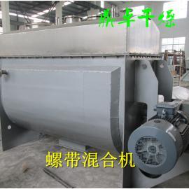 厂家供应肥料混合机/肥料搅拌器