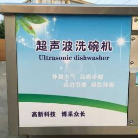 开封商用洗碗机批发/新乡超声波洗碗机厂-净途机电