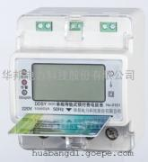 DDSY866单相插卡电表4P