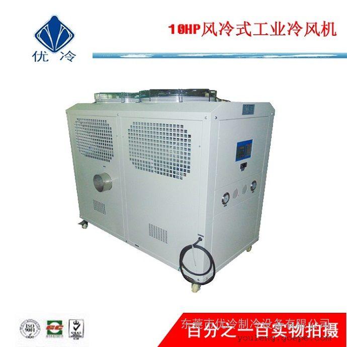 工业冷机_厂家供应吹膜机用10hp冷风机,工业冷气机