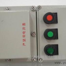 BQC53-32A/3P防爆电磁启动器