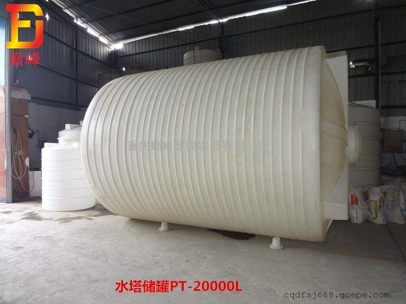 供应20吨聚乙烯塑料水箱