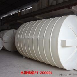 20吨重庆聚乙烯储罐/塑胶储罐/塑料水箱长期供应