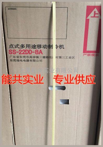 日本SS-56EC-8A瑞电移动冷气机