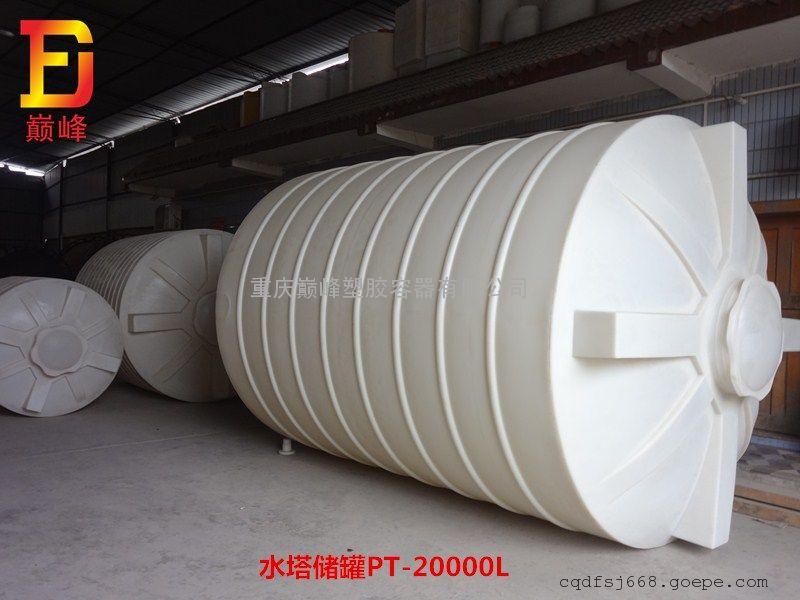 20吨聚乙烯储罐/塑胶储罐/塑料水箱专业