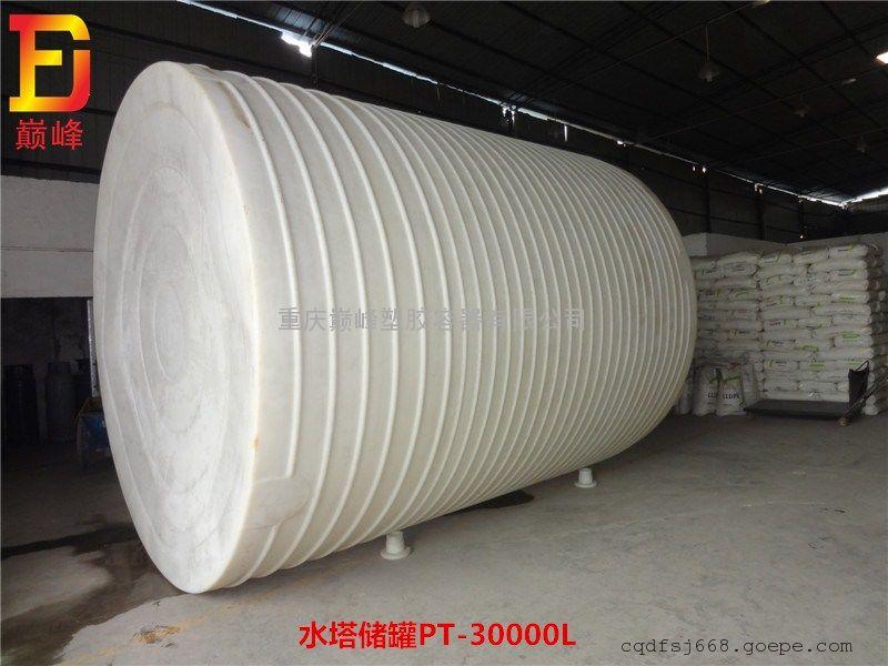30000L塑料水箱 重庆30吨PE水箱容器