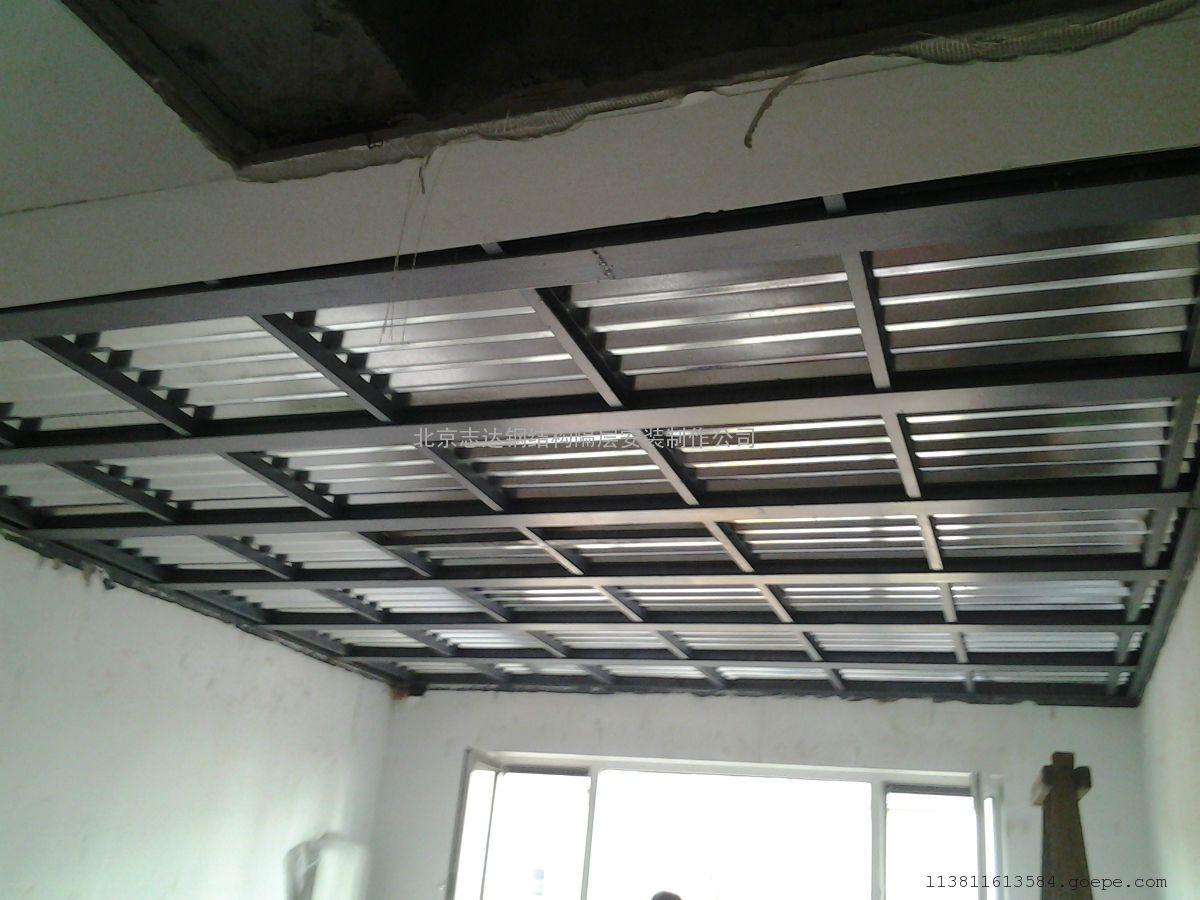 北京专业搭隔层 钢结构阁层 钢结构夹层 钢结构阁楼安装 北京专业搭隔层,阁楼钢结构因涉及到安全问题,每平荷载300-1000公斤系列型号,根据不同宽度,设计钢材型号不一样,宽度不出4米,应该采用槽钢就可以,4米至7米工字钢没有问题,7米以上全部用ACX钢材,具体怎么设计搭建,具体看没平荷载是多少才能点钢材型号,根据现场情况定方案施工方安,必须有专业的人员去从事,专业的设计及技术人员。值得注意的是钢结构自身是与房体直接接触,这就必须考虑原有房体的承重,及结构自身承载对原房体的冲击。随意的破坏墙体结构,去完成