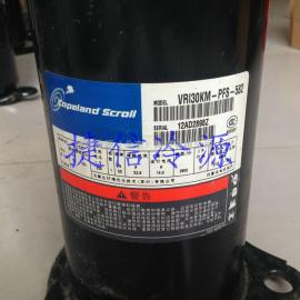 现货供应 原装艾默生谷轮柔性涡旋制冷压缩机/VRI30KM-PFS-582