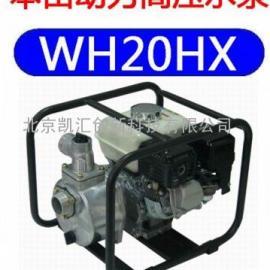 日本本田动力2寸高压清水泵 WH20HX