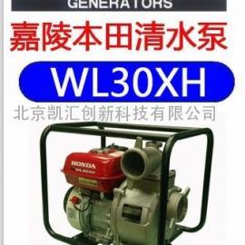 日本本田动力3寸清水泵 WL30HX