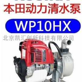 日本本田动力1寸清水泵 WP10HX