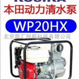 日本本田动力2寸清水泵 WP20HX