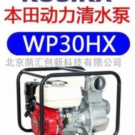 日本本田动力3寸清水泵 WP30HX