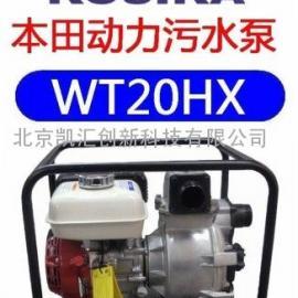 日本本田动力2寸污水泵 WT20HX