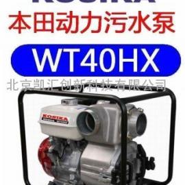 日本本田动力4寸污水泵 WT40HX