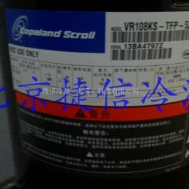 谷轮压缩机vr108ks/ 9匹艾默生谷轮制冷压缩机/VR108KS-TFP-522