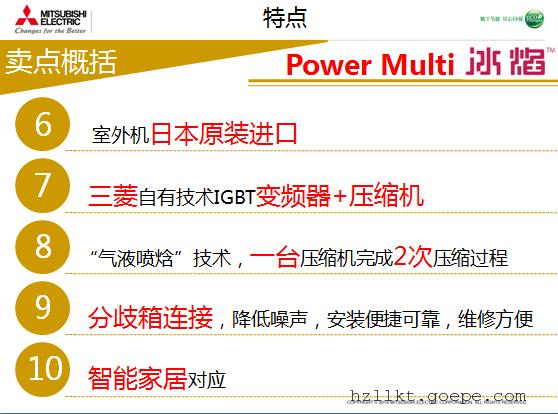 三菱电机家用冰焰系列MXZ-8C140VAMZ-C日本原装|三菱电机杭州总?/></td>             </tr>           </table>          </div>                </div>      <div class=