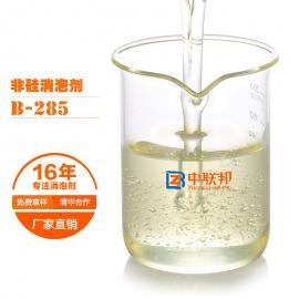 供应非硅消泡剂_非硅型乳液消泡剂 厂家低价直销【欢迎咨询】