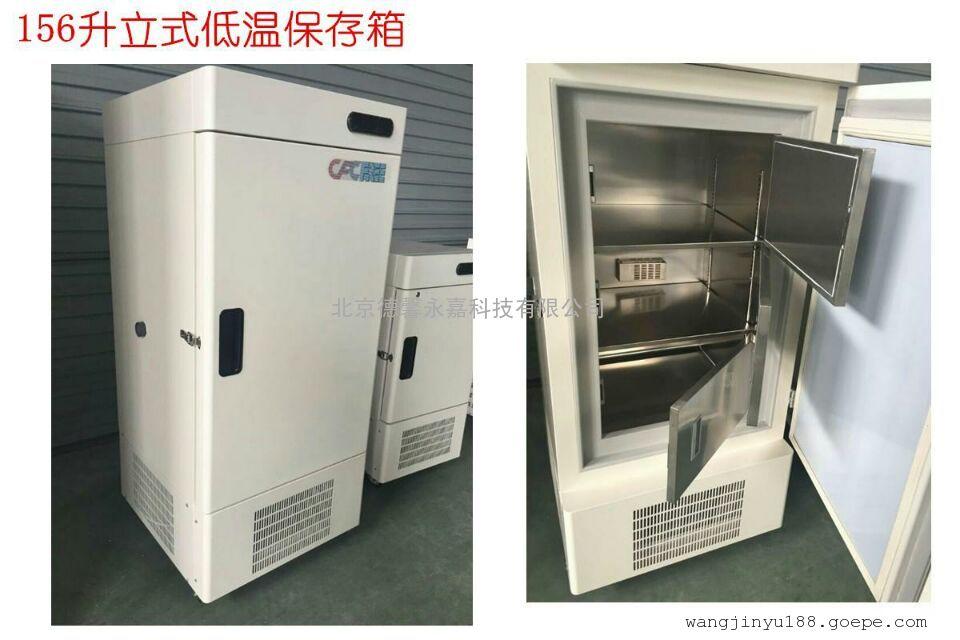 永佳DW-60-L156超低温保存箱生产厂家