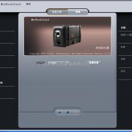 爱色丽NetProfiler 3网络校正软件