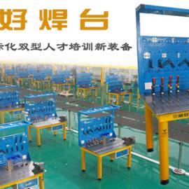 好焊台,焊接技能大赛使用工装平台,小工位/实验使用焊接平台