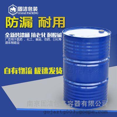 厂家直销208公斤开口铁桶
