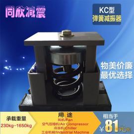 KC弹簧减振器风机减振器压缩机冷冻机工业机械座式减震底座