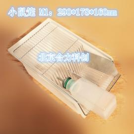 M1小鼠笼/带饮水壶/带不锈钢网盖
