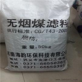 过滤器无烟煤滤料的填充高度?水处理无烟煤滤料生产厂家