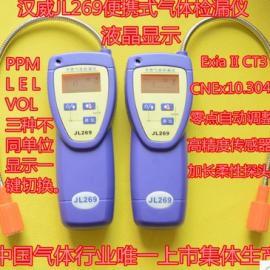 河南汉威JL269原装正品 JL269便携式气体检漏仪
