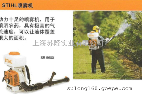 斯蒂尔SR5600喷粉机、斯蒂尔喷雾器、斯蒂尔喷雾喷粉机