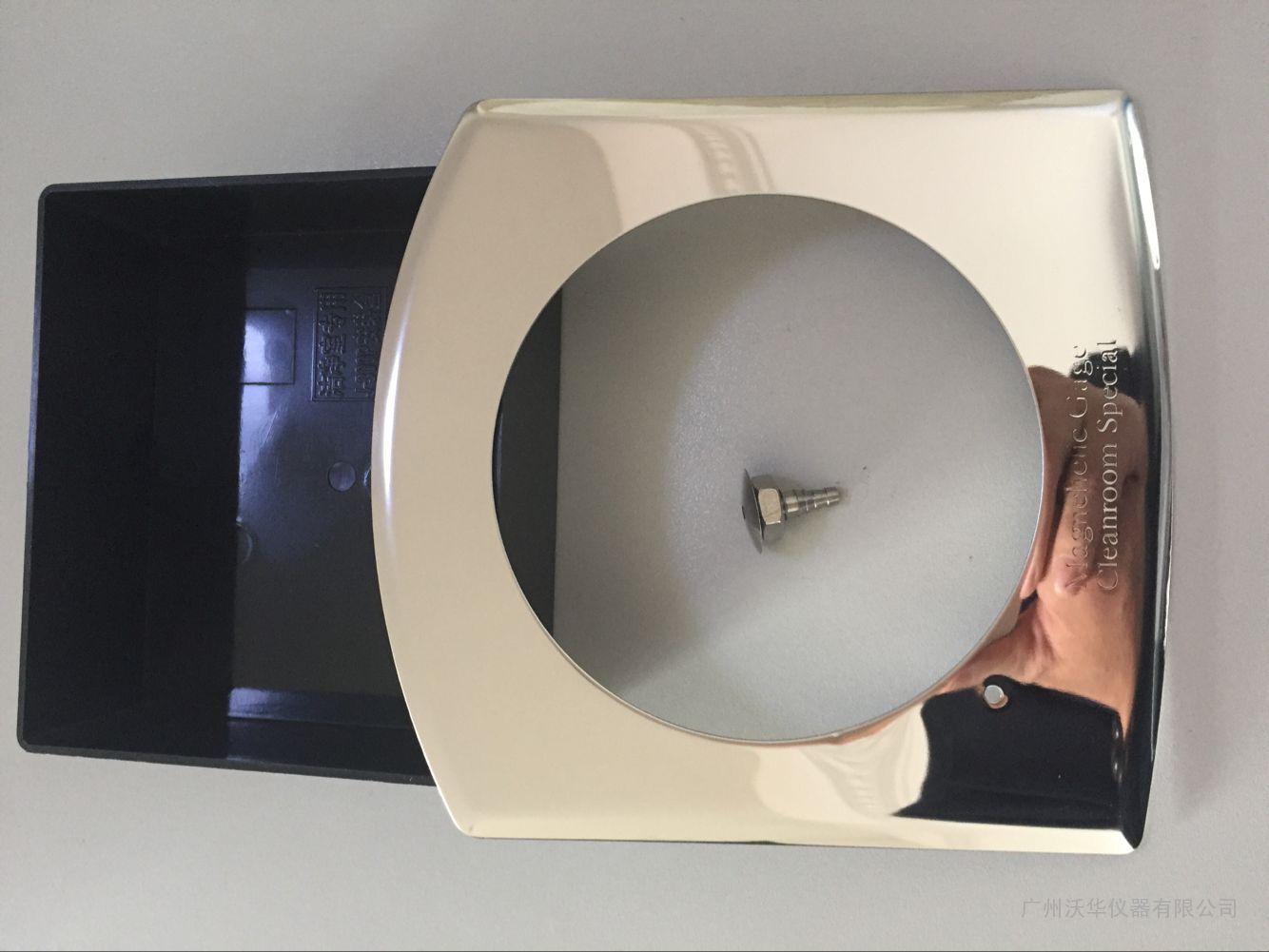 差压表不锈钢面板塑料安装盒(含宝塔接头)