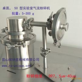 小型气流磨、微型气流磨、实验室气流粉碎机