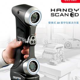 手持式3D三维激光扫描仪HandySCAN700