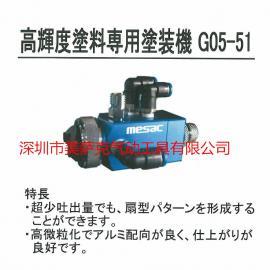 日本美�_克G05-51���� 高粘度涂料自�����