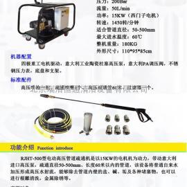 电动高压水管道疏通机RJHT-500型