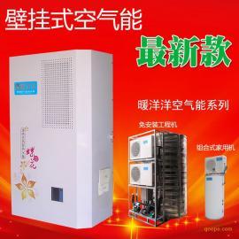 空气能热水器家用型壁挂机 一体机 高温65℃ 速热 暖洋洋品牌