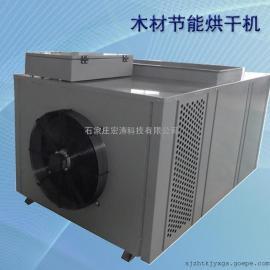 石家庄宏涛厂家直供小型热泵烘干除湿一体机不锈钢箱体
