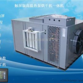 热泵枸杞烘干设备 热泵大枣干燥机 空气能枸杞烘干机 农副产品烘&