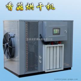 石家庄宏涛专业生产香菇热泵烘干机 不锈钢箱体 可定做