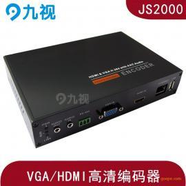 VGA/HDMI编码器-自适应分辨率
