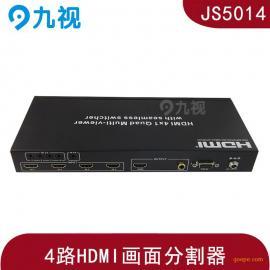 HDMI高清4路画面分割器处理器无缝切换,支持同轴音频分离