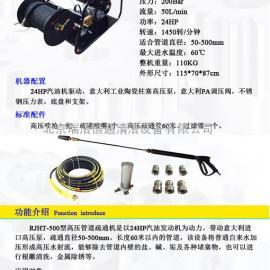 室外高压水管道疏通机汽油驱动RJHT-500型