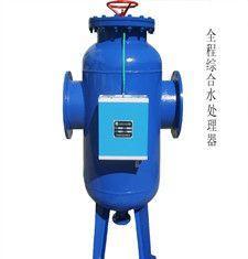 专用全程综合水处理器环保全程综合水处理器