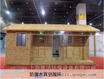 上海翼洁专业供应防腐木移动厕所 环保厕所 生态厕所 厕所厂家