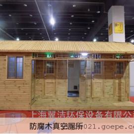 上海翼洁供应生态厕所/生态公厕移动洗手间/环保卫生间定制