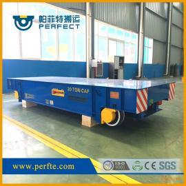 制冷设备组装专用电动平车 超低台面电动轨道平板车