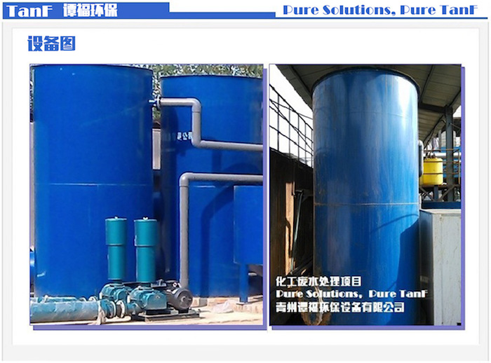谭福环保 化工废水处理设备 Fenton反应 芬顿氧化塔