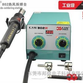 热风焊台CXG802