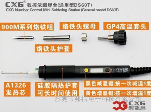 可调温电烙铁DS60T